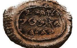 The Seal of King Ahaz